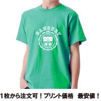 P1カッティング加工専用 United Athle 5.6oz Tシャツ 5001-01