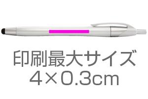 デュアルライトタッチペンの印刷最大サイズ