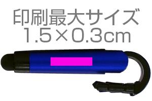 モバイルミニタッチペンの印刷最大サイズ