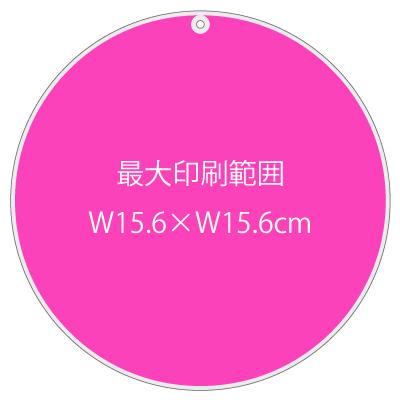 円形アクリルキーホルダー16cmの最大印刷範囲