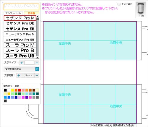 全面印刷マグ2個セットのデザインツール画面