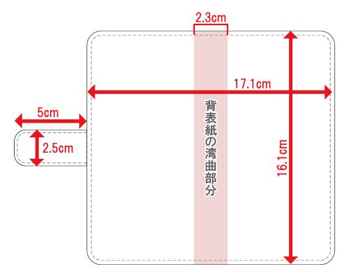 汎用手帳型ケースLのサイズ