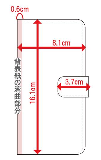 汎用手帳型ケースLを畳んだ時の寸法