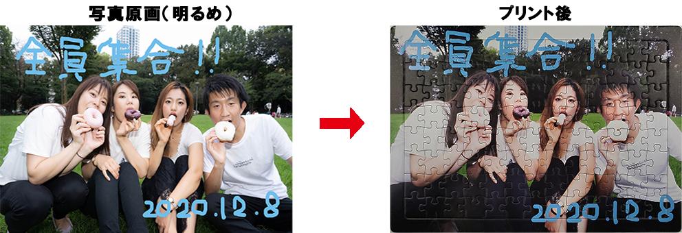 画像に alt 属性が指定されていません。ファイル名: pazzle_usume-1.jpg